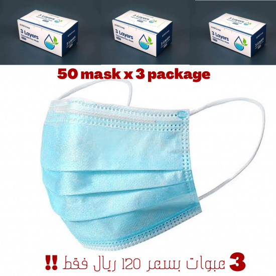 ماسك أزرق بثلاث طبقات 50 قطعة لكل عبوة (3 عبوات بسعر 120 ريال فقط!)